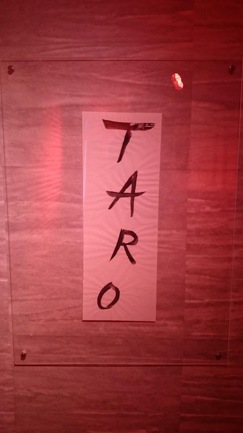 みんなのTARO2016 展示風景 TAROサイン