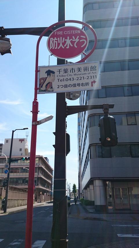 千葉市美術館 道案内 標識04