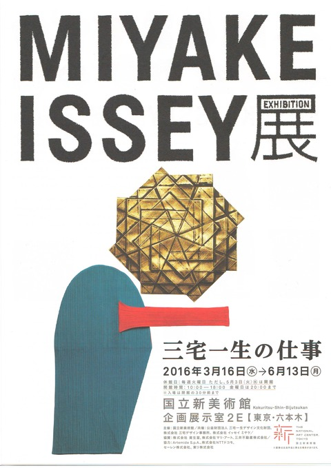 MIYAKE ISSEY展 三宅一生の仕事 チラシ