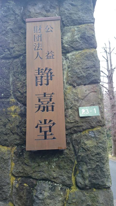 静嘉堂文庫美術館 正門 入口