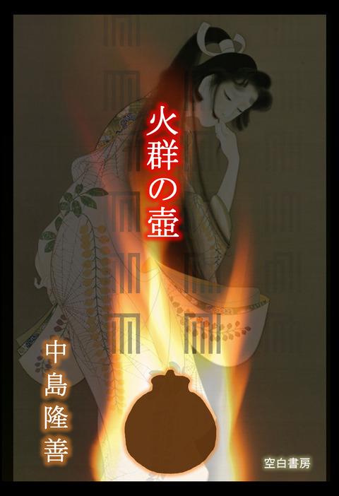 火群の壺 美術捜査官マリアvol.2 表紙