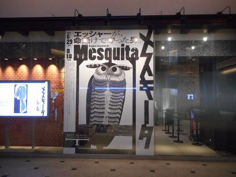 メスキータ展_入口_東京ステーションギャラリー