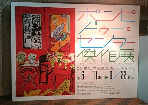 ポンピドゥーセンター傑作展 東京都美術館 入口 看板