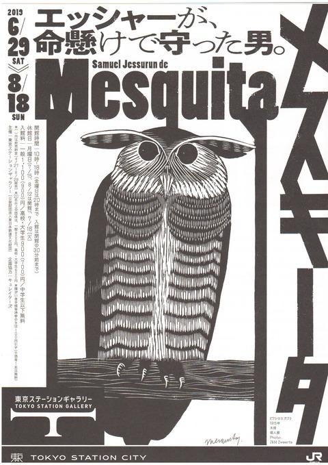 メスキータ展チラシ02