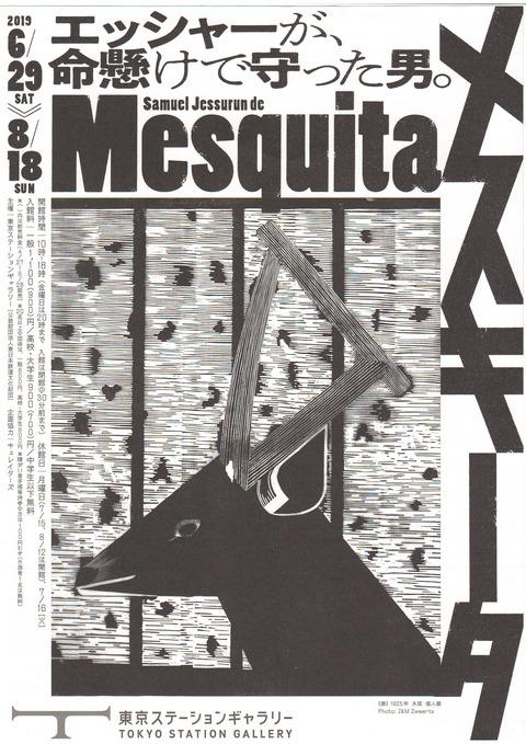 メスキータ展チラシ05
