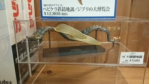 ジブリの大博覧会 グッズ ヘビケラ フィギュア 海洋堂1