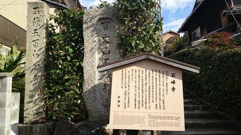 石峰寺 表札 京都 若冲 五百羅漢