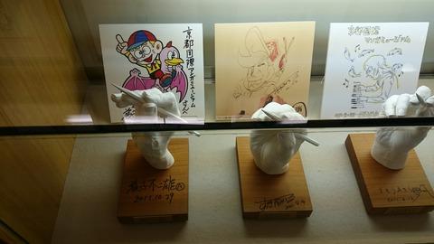 京都国際マンガミュージアム 展示 漫画家の腕 レプリカ