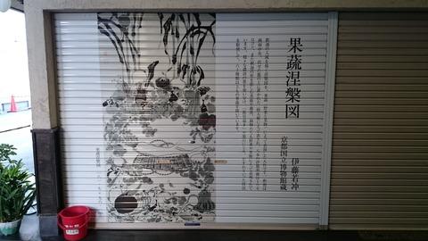 錦市場 若冲 シャッター 商店 生誕300年 12