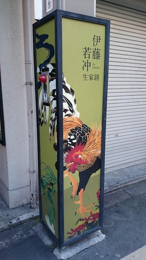 錦市場 伊藤若冲 生家跡 看板