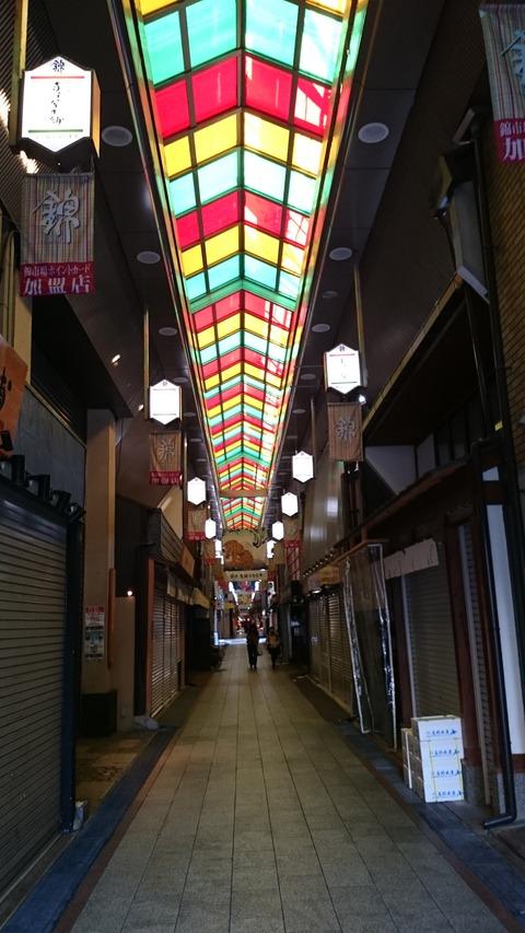 錦市場 アーケード 商店街 若冲 生誕300年