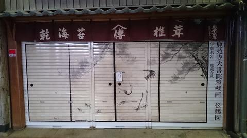 錦市場 若冲 シャッター 商店 生誕300年 14