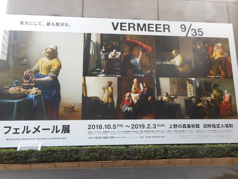 フェルメール展 2018 上野の森 入口