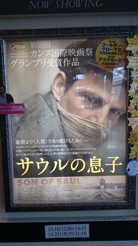 映画『サウルの息子』 ポスター ヒューマントラスト 有楽町