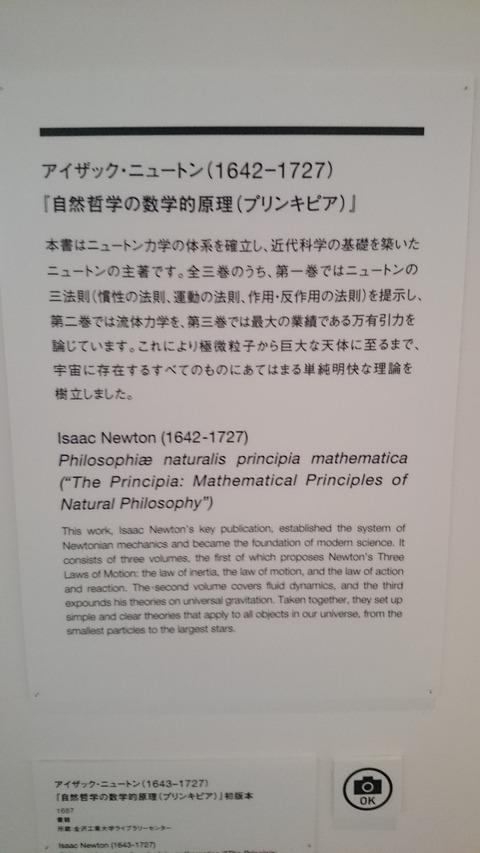 森美術館 宇宙と芸術展 ニュートン プリンキピア 解説