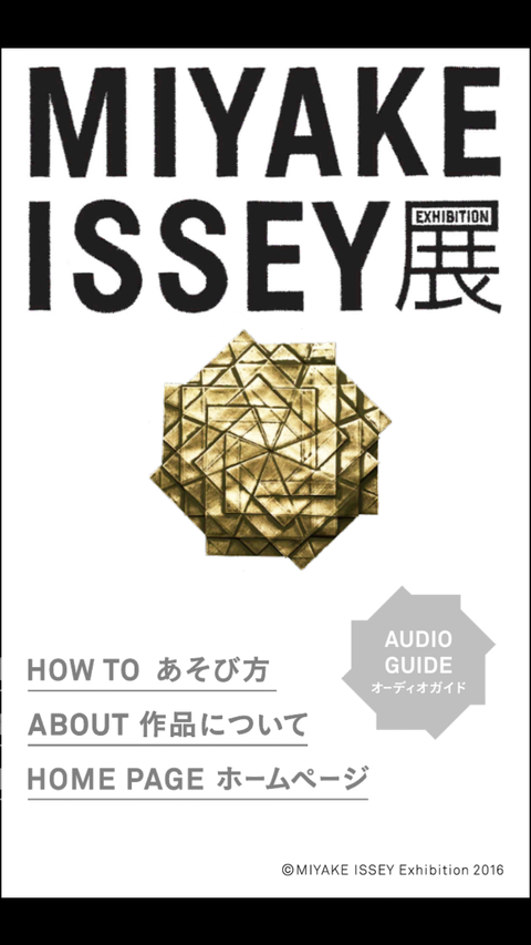 MIYAKE ISSEY展 アプリ トップページ
