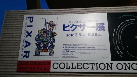 ピクサー展 東京都現代美術館 看板
