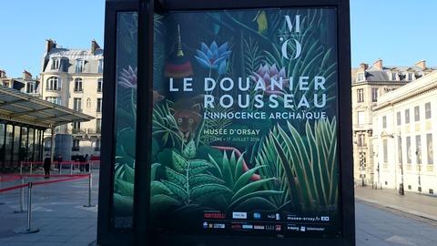 アンリ・ルソー展 2016 オルセー美術館 ポスター