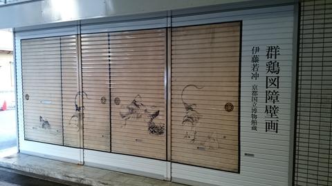 錦市場 若冲 シャッター 商店 生誕300年 01