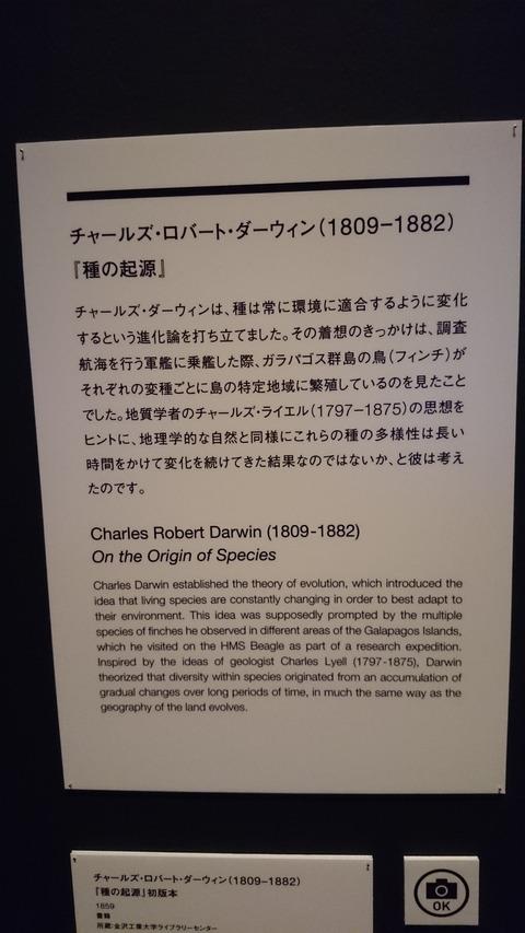 森美術館 宇宙と芸術展 ダーウィン 種の起源 解説