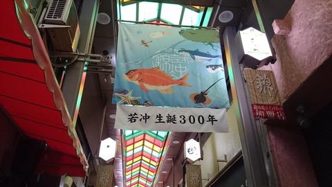錦市場 若冲 旗 アーケード 生誕300年 07