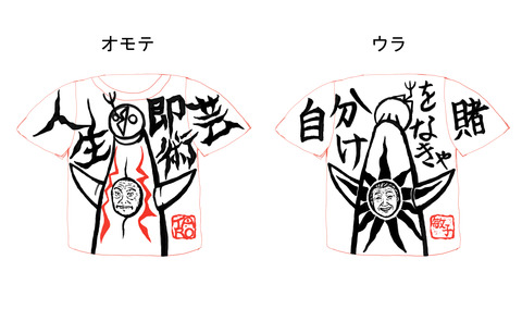 Taro T-Shirts Competition Tシャツ コンペ デザイン案03 playtaro