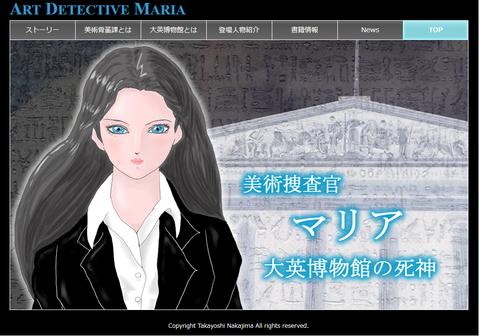 『美術捜査官マリア 大英博物館の死神』特設サイトトップ画面
