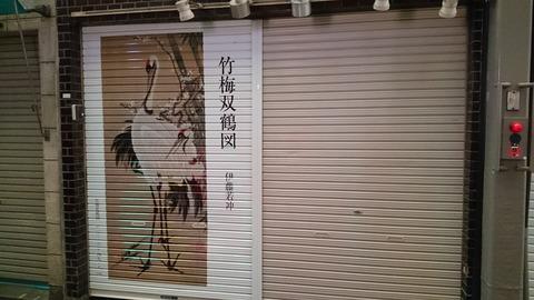 錦市場 若冲 シャッター 商店 生誕300年 05