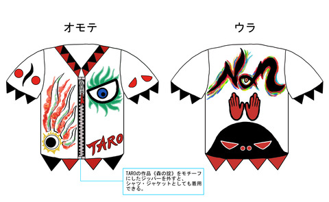 Taro T-Shirts Competition Tシャツ コンペ デザイン案01 playtaro