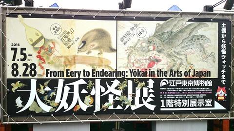 大妖怪展 江戸東京博物館 看板