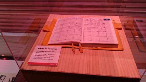 みんなのTARO2016 岡本敏子さんのほぼ日手帳