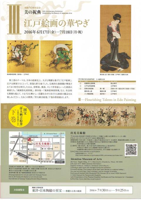 出光美術館 美の祝典 江戸絵画の華やぎ 開館50周年 チラシ裏