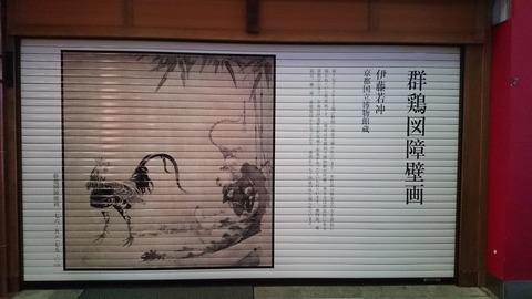 錦市場 若冲 シャッター 商店 生誕300年 02