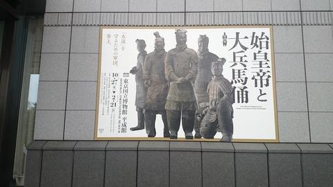 始皇帝と大兵馬俑展 入口 ポスター