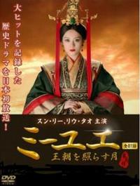 ミーユエ王朝を照らす月 DVD