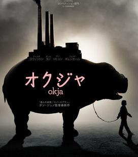 オクジャ DVD