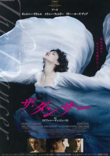 ザダンサー DVD