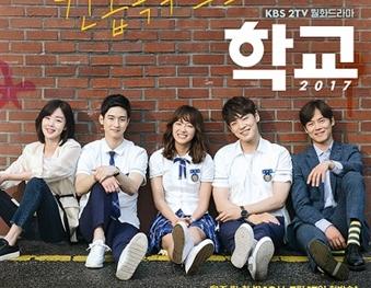 学校2017 DVD