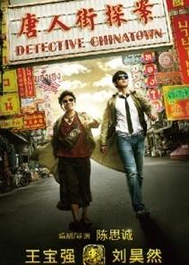僕はチャイナタウンの名探偵 DVD