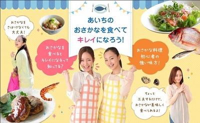 town20140212_aichinoosakana