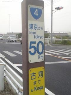 東京から50km