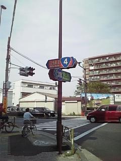 環7と国道4号の交差点