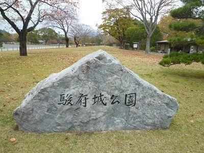 04 駿府城公園碑