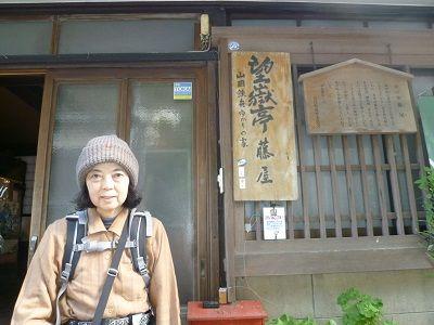 39 望嶽亭・藤屋