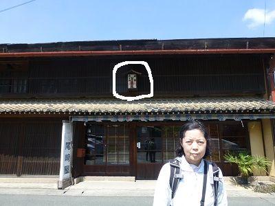 088 尾崎屋(行燈形看板)