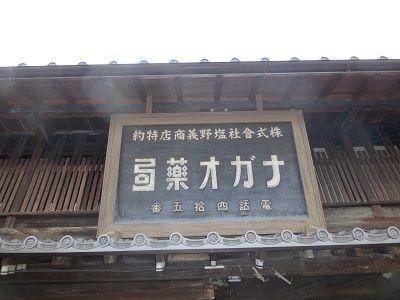 143 ナガヲ薬局・看板
