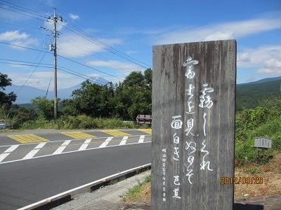 31 富士見平芭蕉句碑