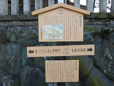 052 東海道案内標識