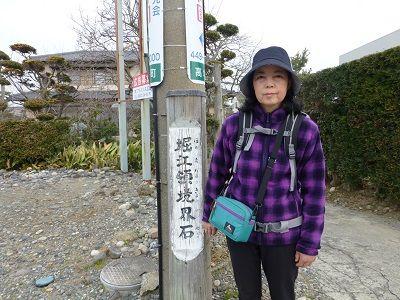 053 堀江領境界石碑