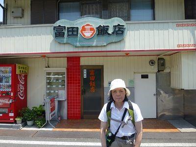 118 富田飯店